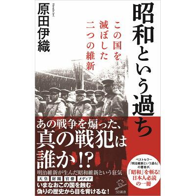 昭和という過ち この国を滅ぼした二つの維新  /SBクリエイティブ/原田伊織