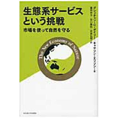 生態系サ-ビスという挑戦 市場を使って自然を守る  /名古屋大学出版会/グレッチェン・C.デイリ-