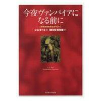 今夜ヴァンパイアになる前に 分析的実存哲学入門  /名古屋大学出版会/ローリー・アン・ポール