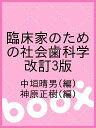 臨床家のための社会歯科学   改訂3版/永末書店/中垣晴男