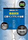 画像診断に学ぶ難易度別口腔インプラント治療 CASE BASED LEARNING  /永末書店/金田隆