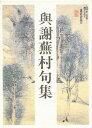 与謝蕪村句集   /永田書房/与謝蕪村