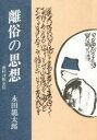 離俗の思想 蕪村評釈余情  /永田書房/永田竜太郎