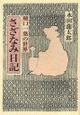 さざなみ日記 樋口一葉の世界  /永田書房/永田竜太郎(1930-)