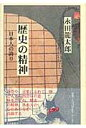 歴史の精神 日本人の誇り  /永田書房/永田竜太郎
