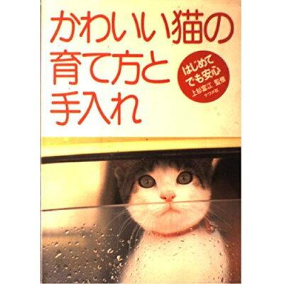 かわいい猫の育て方と手入れ はじめてでも安心  /ナツメ社