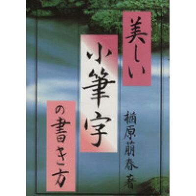 美しい小筆字の書き方   /ナツメ社/楢原萠春