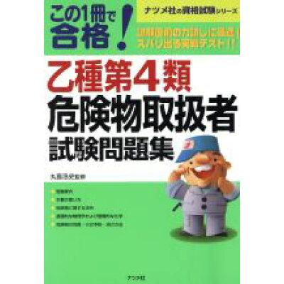 この1冊で合格乙種第4類危険物取扱者試験問題集   /ナツメ社