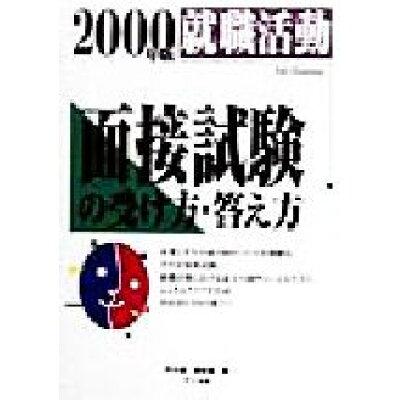 就職活動面接試験の受け方・答え方  〔2000年版〕 /ナツメ社/戸川潔