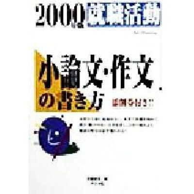 就職活動小論文・作文の書き方  〔2000年版〕 /ナツメ社/大隈秀夫