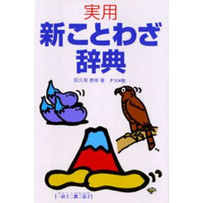 実用新ことわざ辞典   /ナツメ社/荻久保泰幸