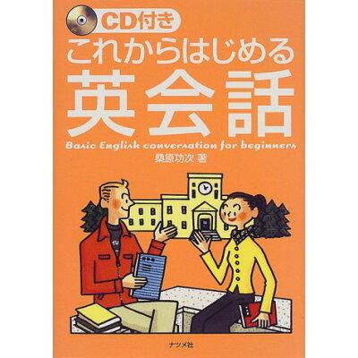CD付きこれからはじめる英会話   /ナツメ社/桑原功次
