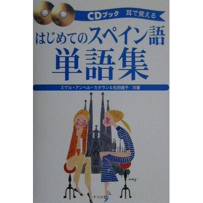 はじめてのスペイン語単語集 耳で覚える CDブック  /ナツメ社/ミゲル・アンヘル・カタラン
