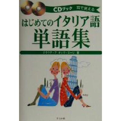 はじめてのイタリア語単語集 耳で覚える CDブック  /ナツメ社/クラウディア・オリヴィエ-リ