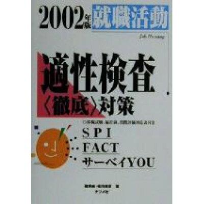 2002年版 就職活動 適性検査徹底対策   /ナツメ社/磯野純