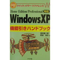 Windows XP機能引きハンドブック Home Edition/Professional  /ナツメ社/酒井雄二郎