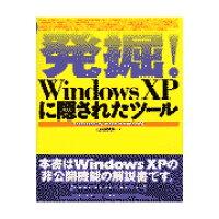 発掘! Windows XPに隠されたツ-ル Professional/Home Edition  /ナツメ社/C&R研究所