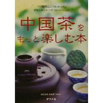 中国茶をもっと楽しむ本 100種類以上の香り高いお茶と、おもてなしレシピで  /ナツメ社/新名庸子