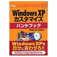 Windows XPカスタマイズハンドブック   /ナツメ社/酒井雄二郎