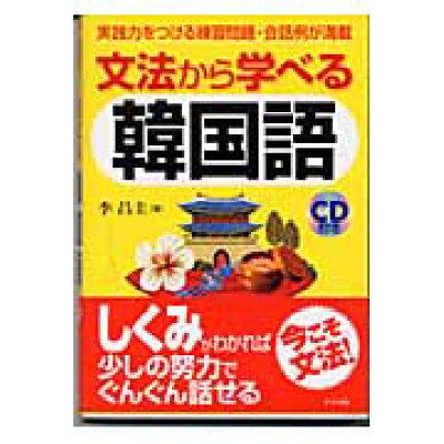 文法から学べる韓国語   /ナツメ社/李昌圭