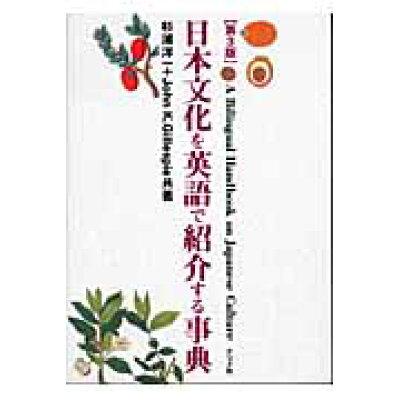 日本文化を英語で紹介する事典   第3版/ナツメ社/杉浦洋一