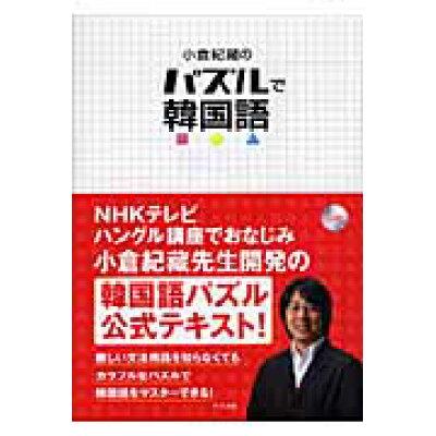小倉紀藏のパズルで韓国語   /ナツメ社/小倉紀蔵
