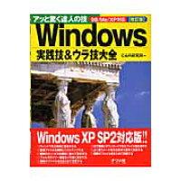 Windows実践技&ウラ技大全 アッと驚く達人の技 98/Me/XP対応  改訂版/ナツメ社/C&R研究所