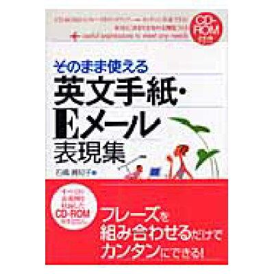 そのまま使える英文手紙・Eメ-ル表現集   /ナツメ社/石橋真知子