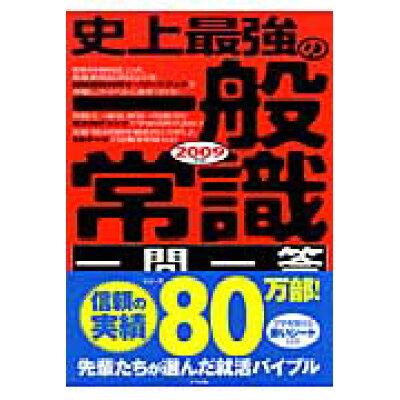 史上最強の一般常識〈一問一答〉問題集  2009年版 /ナツメ社/オフィス海