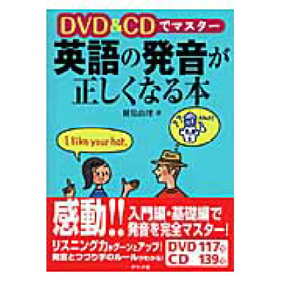 DVD & CDでマスタ-英語の発音が正しくなる本   /ナツメ社/鷲見由理