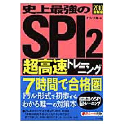 史上最強のSPI 2〈超高速〉トレ-ニング  2010(最新版) /ナツメ社/オフィス海