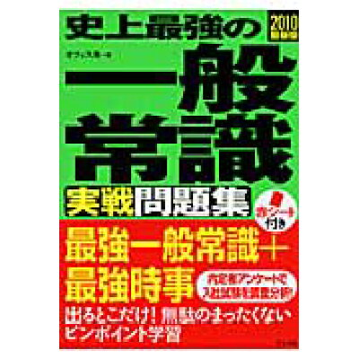 史上最強の一般常識〈実戦〉問題集  2010(最新版) /ナツメ社/オフィス海