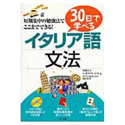 30日で学べるイタリア語文法   /ナツメ社/平岡幸子