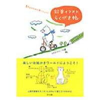 鉛筆イラストらくがき帳 書き込みながら、楽しくレッスン  /ナツメ社/ヤギモトキョ-コ