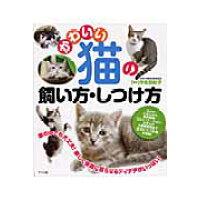 かわいい猫の飼い方・しつけ方   /ナツメ社/作佐部紀子