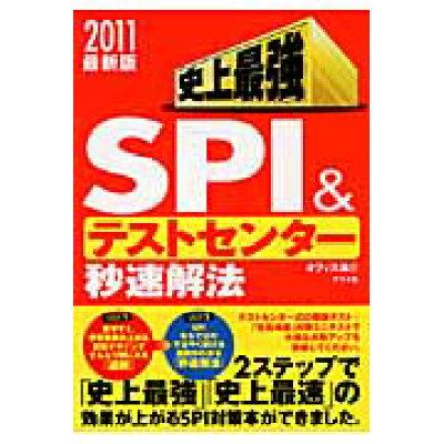 史上最強SPI &テストセンタ-秒速解法 最新版 2011 /ナツメ社/オフィス海