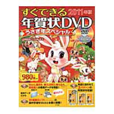 すぐできる年賀状DVDうさぎ年スペシャル  2011年版 /ナツメ社/C&R研究所
