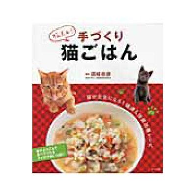 かんたん!手づくり猫ごはん   /ナツメ社/須崎恭彦