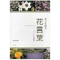 想いを贈る花言葉 ちいさな花物語  /ナツメ社/国吉じゅん