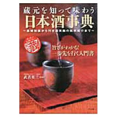 蔵元を知って味わう日本酒事典 基礎知識から利き酒実施の銘柄紹介まで  /ナツメ社/武者英三