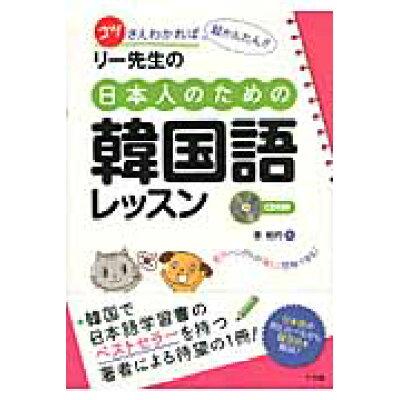 リ-先生の日本人のための韓国語レッスン コツさえわかれば超かんたん!!  /ナツメ社/李相杓