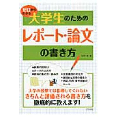 ゼロからわかる大学生のためのレポ-ト・論文の書き方   /ナツメ社/石井一成