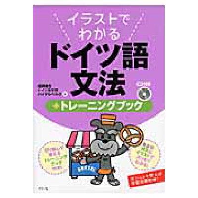 イラストでわかるドイツ語文法+トレ-ニングブック   /ナツメ社/信岡資生