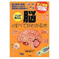 プロが教える脳のすべてがわかる本 脳の構造と機能、感覚のしくみから、脳科学の最前線ま  /ナツメ社/岩田誠
