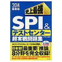 史上最強SPI&テストセンタ-超実戦問題集  〔2014最新版〕 /ナツメ社/オフィス海