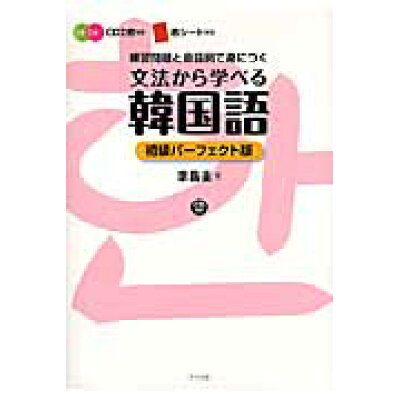 文法から学べる韓国語 練習問題と会話例で身につく  初級パ-フェクト/ナツメ社/李昌圭