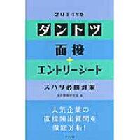 ダントツ面接+エントリ-シ-トズバリ必勝対策  〔2014年版〕 /ナツメ社/採用情報研究会