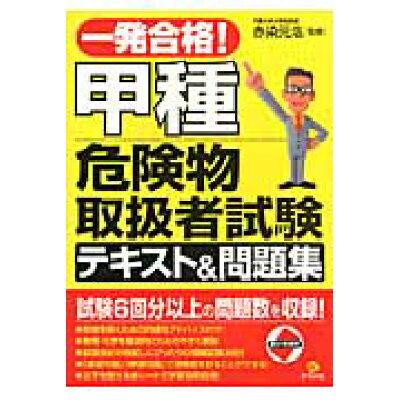 一発合格!甲種危険物取扱者試験テキスト&問題集   /ナツメ社/赤染元浩
