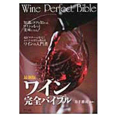 ワイン完全バイブル 知識とコツを知れば、ワインがもっと美味しくなる!  最新版/ナツメ社/井手勝茂