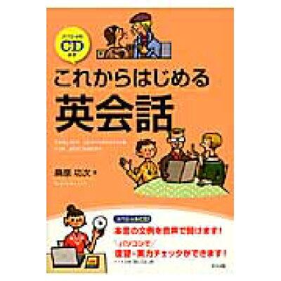 これからはじめる英会話   /ナツメ社/桑原功次